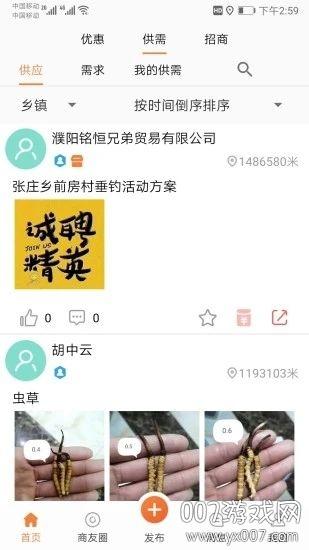 屏主赚钱app兼职推广平台v1.6.13 最新版