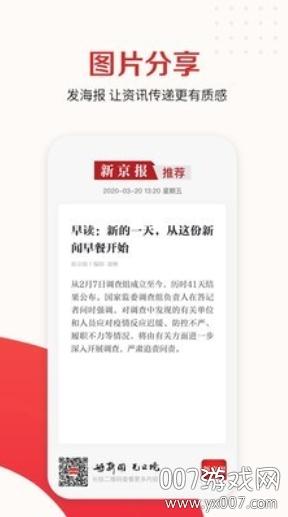 新京报时事热点专业版v2.0.1最新版