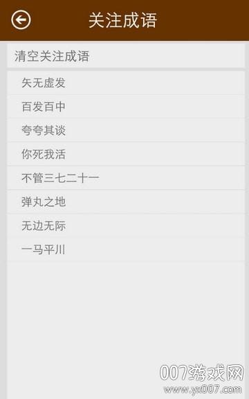陈马成语词典配套故事版v2.7 完整版