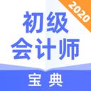 初级会计师宝典考试资讯appv1.0.0 专业版