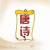 唐诗转答题赚钱appv1.0 红包版