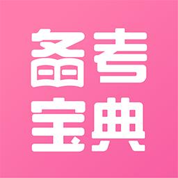健康备考宝典免费版v1.0 高效版