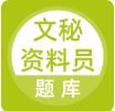 文秘资料员题库专业培训版v1.0.0安卓版