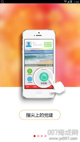昌都智慧党建党员培训appv1.0 正式版