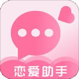 恋爱话术聊天宝典免费版v3.20 手机版