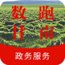 数跑甘南政务服务appv1.1.4 移动版