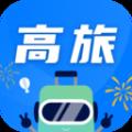 高旅纵横app最新版v1.0.1 手机版