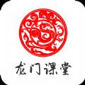 龙门课堂app最新版v80209140.1 正式版