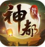 神都夜行录二周年庆典版v1.0.37最新版