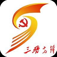 三晋先锋党建学习平台v3.1.2 正式版