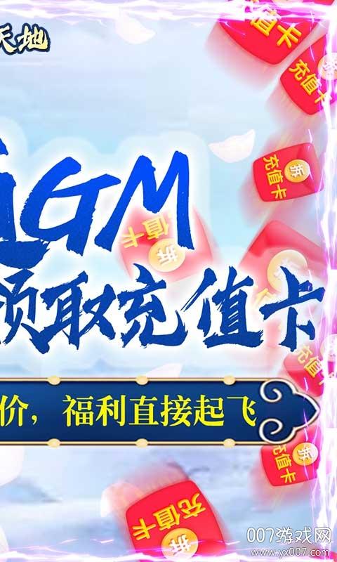 逍遥天地GM充值卡版v1.0 安卓版