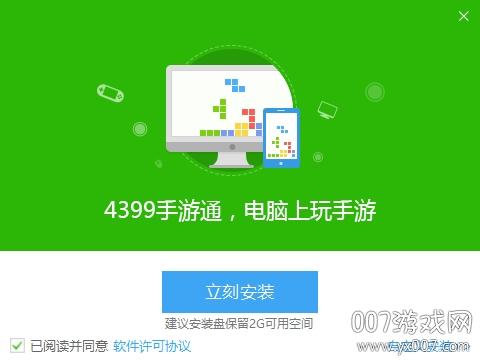 4399电脑版模拟器v3.5.27 官方版