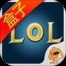 LOL盒子免费皮肤版v2.8.0 官网版