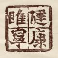 健康睢宁医疗健康服务appv1.0 专家版