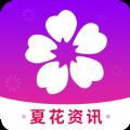 夏花�Y�app��x�I�t包版v1.0 安卓版