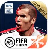 FIFA足球世界钻石抽卡版v14.0.09最新版