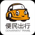 便民出行app便民出行版v1.0 最新版