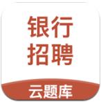 银行招聘考试云题库视频解析版v2.6.0最新版