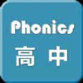 高中英语自然拼读软件v5.1.0902 简洁版