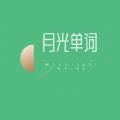 月光单词速记版v88785611.7 打卡版