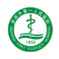 淮南市第一人民医院网上预约挂号版v1.0 最新版