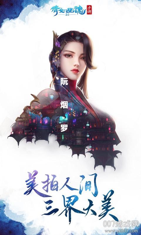 新倩女幽魂手游官方独家版v1.0 免费版