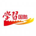 云南省爱我国防知识网络竞赛题库答案免费查看版v1.0.1 最新版