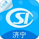 济宁人社通掌上人社appv2.9.6.9 手机版