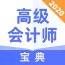 高级会计师宝典报考指南v1.0.0 备考版