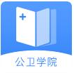 公卫学院题库在线答题版v2.1.0最新版