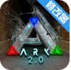 方舟生存进化mod中文修改版v2.0.15手机版
