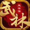 武林群侠风云传官方版v1.1.31 最新版