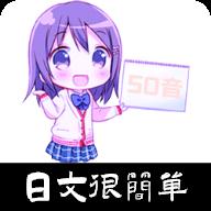 金巧指日语APP最新版v1.0 免费版