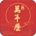 因山万年历最新版v1.0.1 安卓版