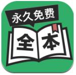 全本免费阅读器爽书畅读版v3.2.0最新版