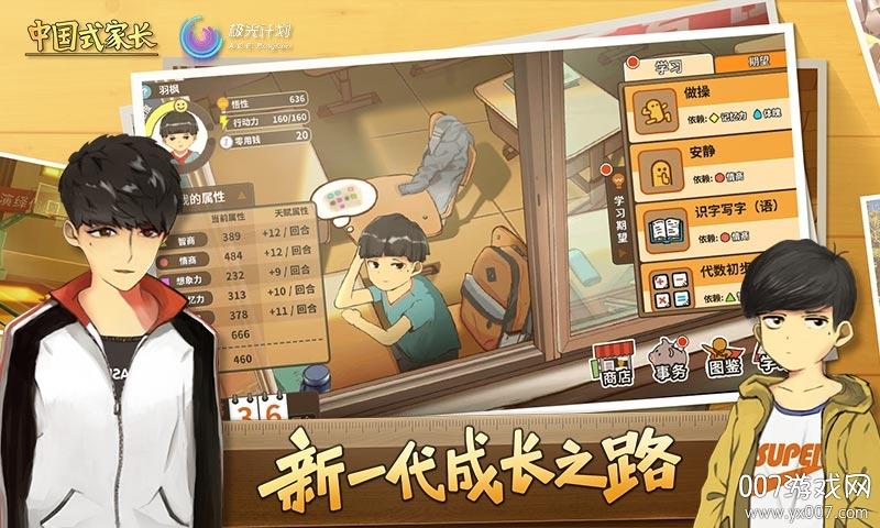 中国式家长官方完整版v0.2.3  最新版