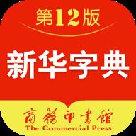 新华字典第12版官方授权版v2.1.1 电子版