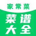 家常菜菜谱大全appv1.0.0.0 手机版