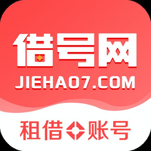 cf手游租号1元一天app借号网v4.0.0 最新版