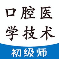 口腔医学技术初级师题库会员版v1.1.4 专业版