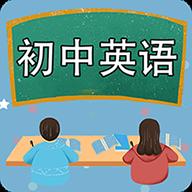 初中英语课堂同步版v0.0.1 清爽版