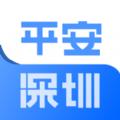 2020平安深圳保安考试答案app最新版v4.0.0 免费版
