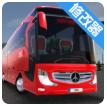 2021公交公司模拟器金币修改版v1.3.9最新版