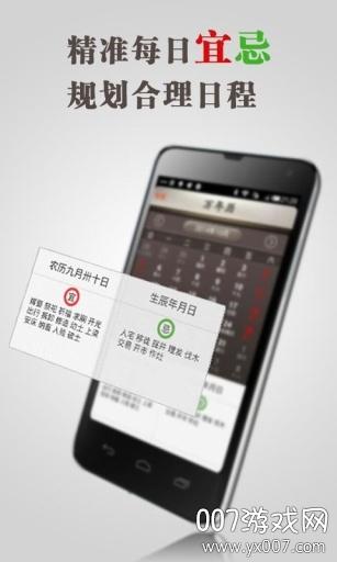 华人万年历精品好用的万年历版v2.3.0 苹果版