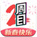 二周目漫客新春福利版v1.14.0最新版