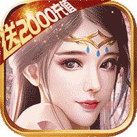 九天仙缘送2000充值版v1.0 礼包兑换码版