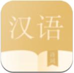 汉学宝典免注册登录版v1.0.1最新版