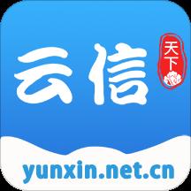 云信App线上社交软件v1.0.0 稳定版