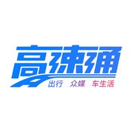广东高速通速ETC缴费版v7.6.4 智能版