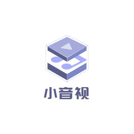 小音视APP最新版v1.0.0 最新版